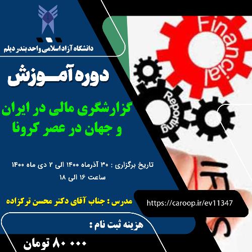 گزارشگری مالی در ایران و جهان در عصر کرونا