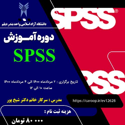 آموزش SPSS