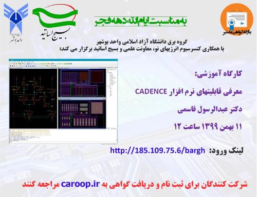 کارگاه آموزشی معرفی قابلیتهای نرم افزار CADENCE