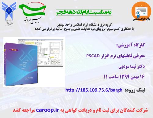 معرفی قابلیتهای نرم افزار PSCAD