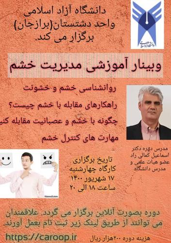 وبینار آموزشی مدیریت خشم