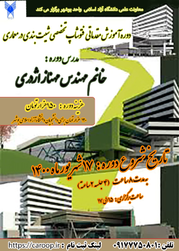 دوره آموزش مقدماتی فتوشاپ تخصصی شیت بندی در معماری