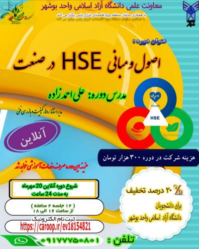 دوره آموزشی اصول و مبانی HSE در صنعت