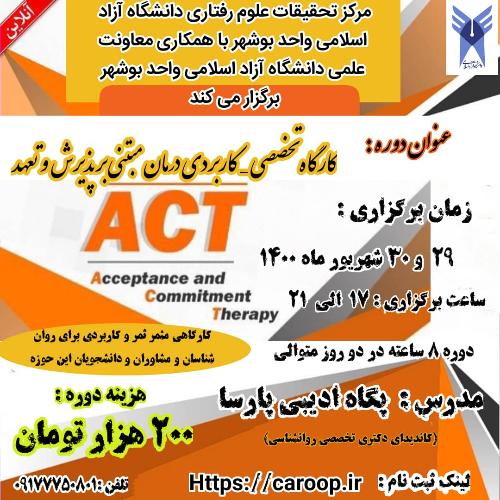 کارگاه تخصصی -کاربردی درمان مبتنی بر پذیرش و تعهد (ACT)