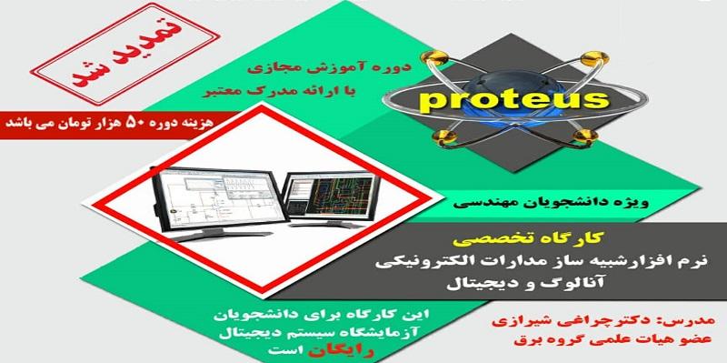 کارگاه تخصصی آموزش نرم افزار شبیه سازی مدارات الکترونیکی آنالوگ و دیجیتال Proteus