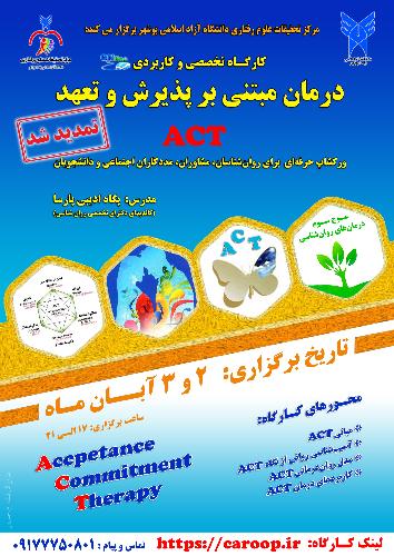 کارگاه تخصصی و کاربردی درمان مبتنی بر پذیرش و تعهد  ACT
