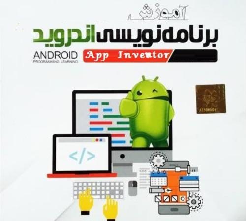 دوره برنامه نویسی مقدماتی اندروید با App Inventor (بدون نیاز به کدنویسی)