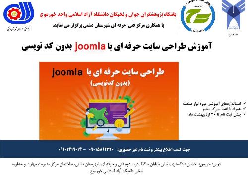 آموزش جوملا (Joomla) برای راه اندازی و مدیریت وب سایت