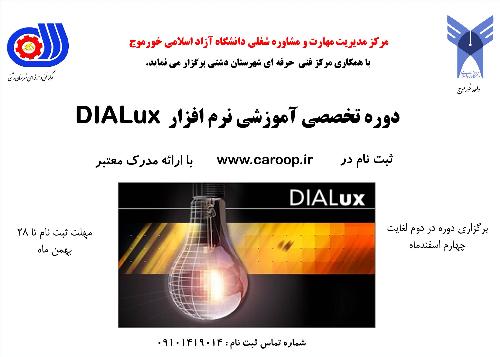 دوره تخصصی آموزشی نرم افزار DIALux