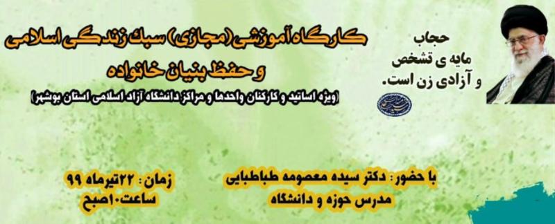 کارگاه آموزشی (مجازی) سبک زندگی اسلامی و حفظ بنیان خانواده