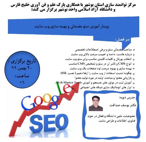 وبینار آموزش سئو مقدماتی و بهینه سازی وب سایت