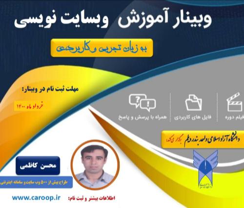 آموزش وبسایت نویسی به زبان تجربی و کاربردی (مقدماتی)