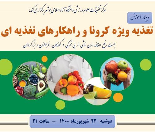 وبینار آموزشی تغذیه ویژه کرونا و راهکارهای تغذیه ای
