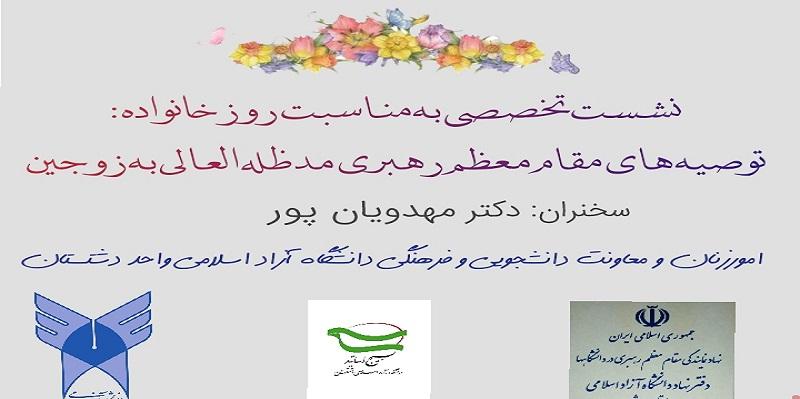 نشست تخصصی به مناسبت روز خانواده: توصیه های مقام معظم رهبری مدظله العالی به زوجین
