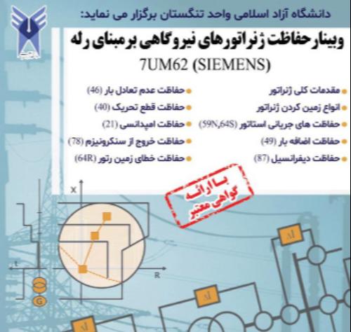 حفاظت ژنراتورهای نیروگاهی بر مبنای رله (SIEMENS: 7UM62)