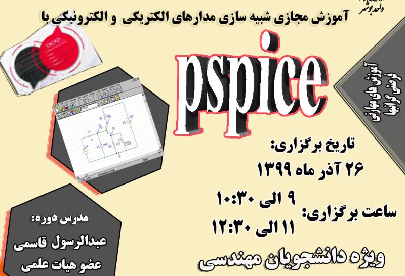 شبیه سازی مدارهای الکتریکی و الکترونیکی با نرم افزار pspice